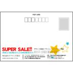 はがき・DM・ポストカードの作成:汎用SALE!DM