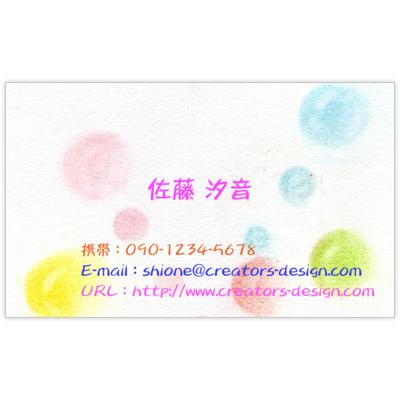 ぱすてるままのぱすてるぽっぷの名刺デザイン作成と印刷