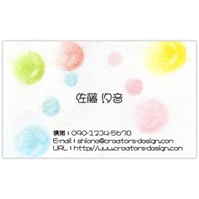 ぱすてるままのどろっぷレインの名刺デザイン作成と印刷