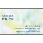 ぱすてるままの作品発表:名刺の作成と印刷:クールダウン