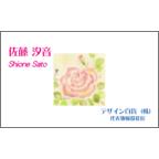 ぱすてるままの作品発表:名刺の作成と印刷:HAPPY ROSE