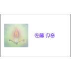 ぱすてるままの作品発表:名刺の作成と印刷:ともしび