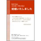 カムマサの作品発表:はがき作成とDM印刷:結婚報告-ラインハート-