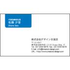 カムマサの作品発表:名刺の作成と印刷:伝言メモ名刺-ブルー