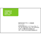 カムマサの作品発表:名刺の作成と印刷:伝言メモ名刺-グリーン