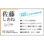 カムマサの作品発表:名刺の作成と印刷:アピール名刺