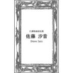 ルールの作品発表:名刺の作成と印刷:Frames グレー