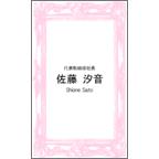 ルールの作品発表:名刺の作成と印刷:Frames ピンク