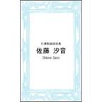 ルールの作品発表:名刺の作成と印刷:Frames ブルー
