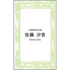 ルールの作品発表:名刺の作成と印刷:Frames グリーン