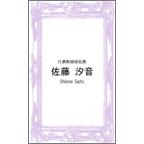 ルールの作品発表:名刺の作成と印刷:Frames パープル