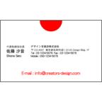 アイデアハムスターの作品発表:名刺の作成と印刷:ポイント01