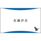 アイデアハムスターの作品発表:名刺の作成と印刷:ポイント03