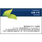 4birdの作品発表:名刺の作成と印刷:Leaf