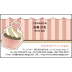 4birdの作品発表:名刺の作成と印刷:カップケーキ