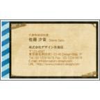 4birdの作品発表:名刺の作成と印刷:old_paper