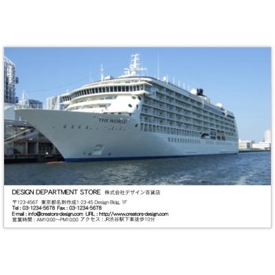 はがき・DM・ポストカードの作成と印刷:豪華客船