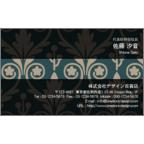 4birdの作品発表:名刺の作成と印刷:クラシカル2