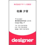 コカメの作品発表:名刺の作成と印刷:レッド-1