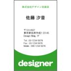 コカメの作品発表:名刺の作成と印刷:グリーン-1