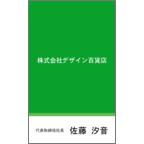 コカメの作品発表:名刺の作成と印刷:グリーン-2