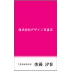 コカメの作品発表:名刺の作成と印刷:ピンク-2