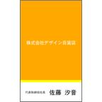 コカメの作品発表:名刺の作成と印刷:イエロー-1
