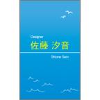 コカメの作品発表:名刺の作成と印刷:オーシャン