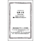 Geaseedの作品発表:名刺の作成と印刷:枠_ラフ3