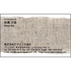 オールスパイスの作品発表:名刺の作成と印刷:cloth_1
