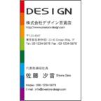 atーdesignの作品発表:名刺の作成と印刷:Rainbow