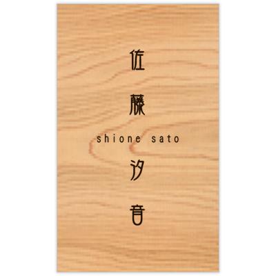 atーdesignの木目の名刺デザイン作成と印刷