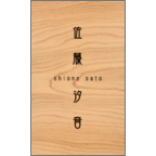 atーdesignの作品発表:名刺の作成と印刷:木目