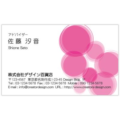 atーdesignのピンクドットの名刺デザイン作成と印刷