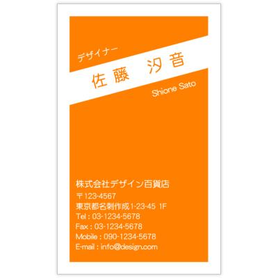 atーdesignのシンプル_02の名刺デザイン作成と印刷