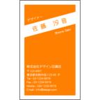 atーdesignの作品発表:名刺の作成と印刷:シンプル_02
