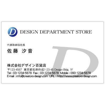atーdesignのロゴ編集_ビジネス01の名刺デザイン作成と印刷