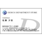 atーdesignの作品発表:名刺の作成と印刷:ロゴ編集_ビジネス01