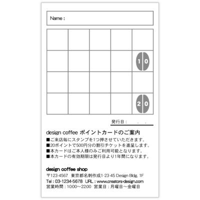 atーdesignのcoffee_shopの名刺デザイン作成と印刷