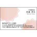 atーdesignの作品発表:名刺の作成と印刷:lace