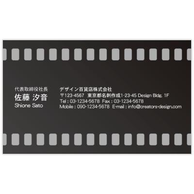 atーdesignのMovieの名刺デザイン作成と印刷