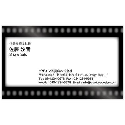 atーdesignの映画フィルムの名刺デザイン作成と印刷