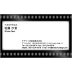 atーdesignの作品発表:名刺の作成と印刷:映画フィルム