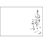 Asian筆字の作品発表:はがき作成とDM印刷:あけましておめでとう横_2