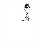 Asian筆字の作品発表:はがき作成とDM印刷:迎春_1