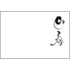 Asian筆字の作品発表:はがき作成とDM印刷:迎春横_1