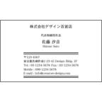 エフスの作品発表:名刺の作成と印刷:シンプル_1colorBK