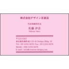 エフスの作品発表:名刺の作成と印刷:シンプル_2colorベタ
