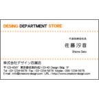 エフスの作品発表:名刺の作成と印刷:ライン_ドットオレンジ