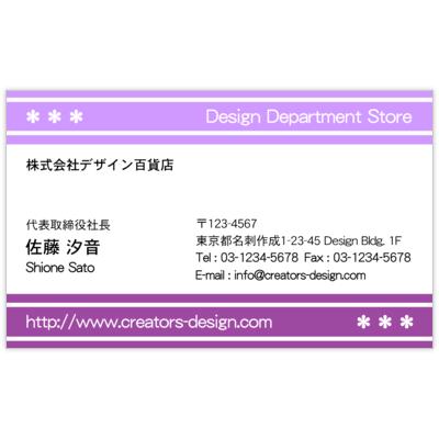 エフスのライン_2colorPuの名刺デザイン作成と印刷